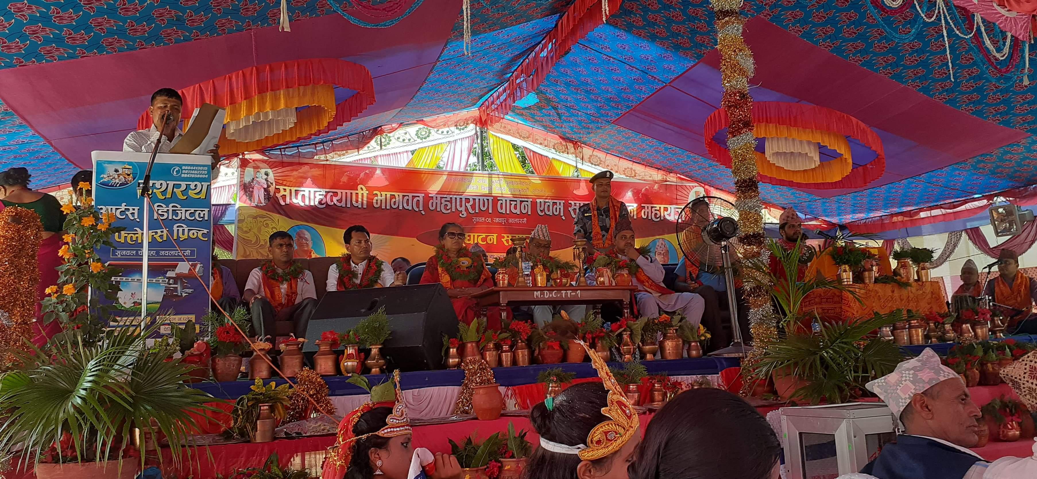 सप्ताहाव्यापि भागवत् महापुराण एवम् सप्ताहा ज्ञान महायज्ञ सुरु ( तस्वीर सहित )